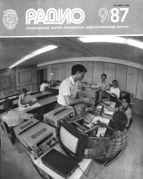 журнал Радио 1987 №9