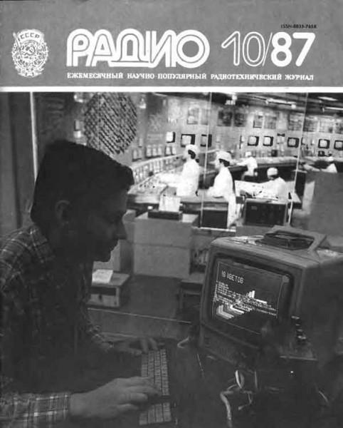 журнал Радио 1987 №10