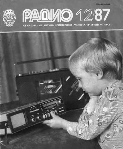 журнал Радио 1987 №12