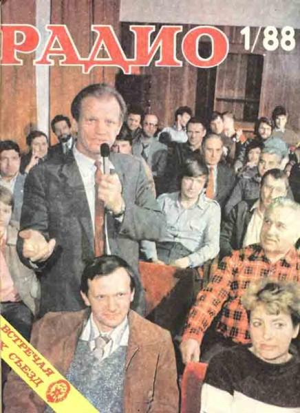журнал Радио 1988 №1