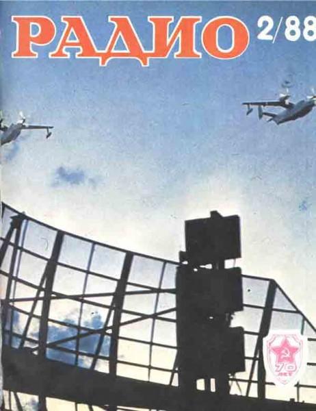 журнал Радио 1988 №2