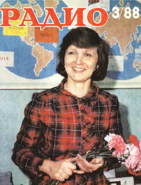 журнал Радио 1988 №3