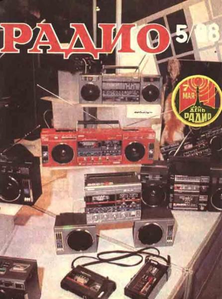 журнал Радио 1988 №5