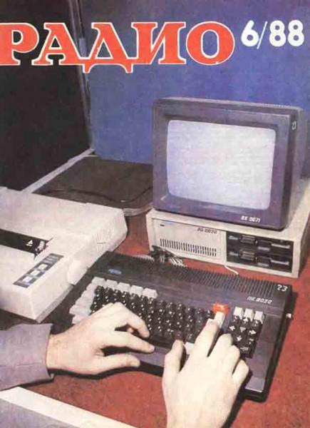 журнал Радио 1988 №6