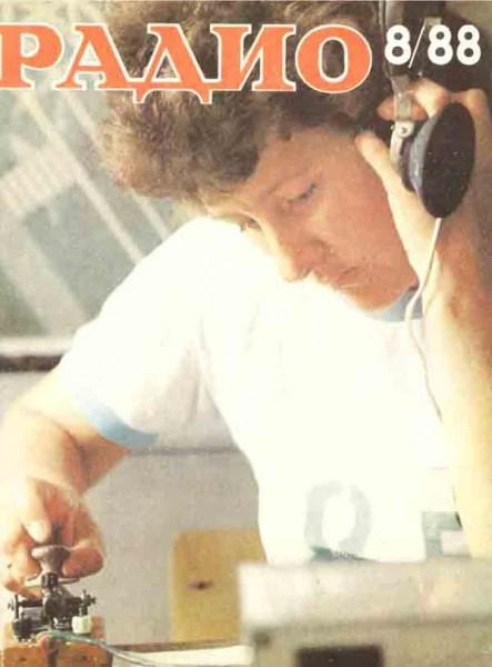 журнал Радио 1988 №8