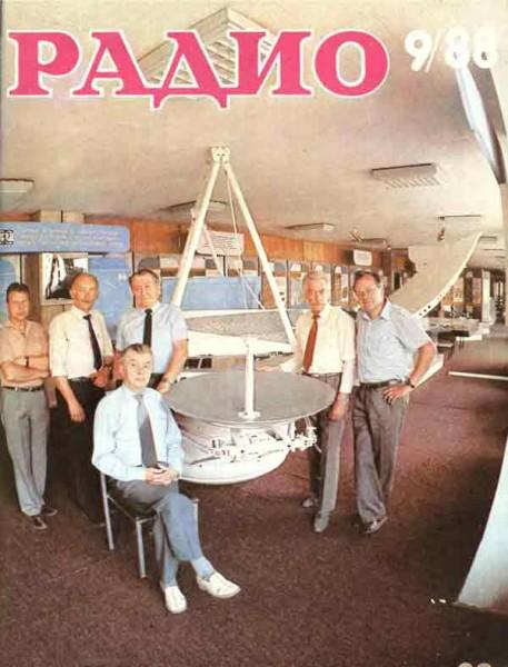 журнал Радио 1988 №9