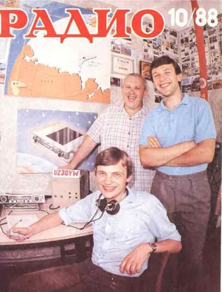 журнал Радио 1988 №10