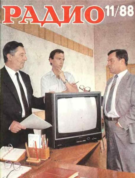 журнал Радио 1988 №11
