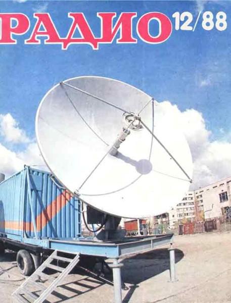 журнал Радио 1988 №12