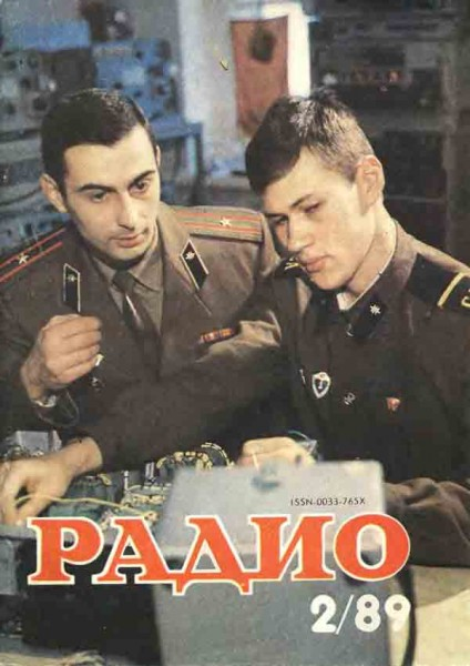 журнал Радио 1989 №2