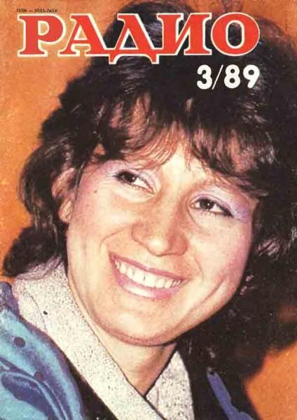 журнал Радио 1989 №3