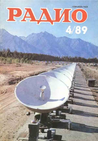 журнал Радио 1989 №4