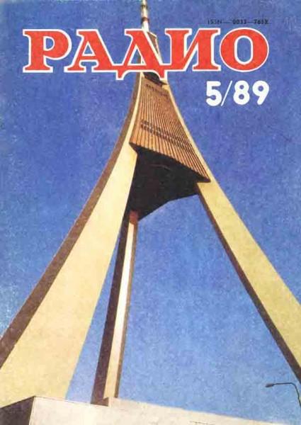 журнал Радио 1989 №5