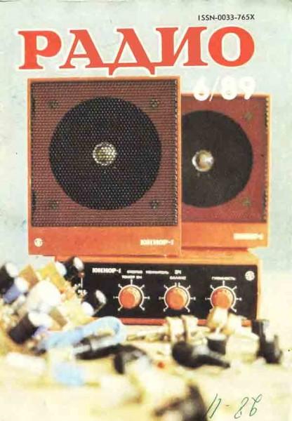 журнал Радио 1989 №6