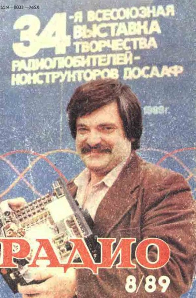 журнал Радио 1989 №8