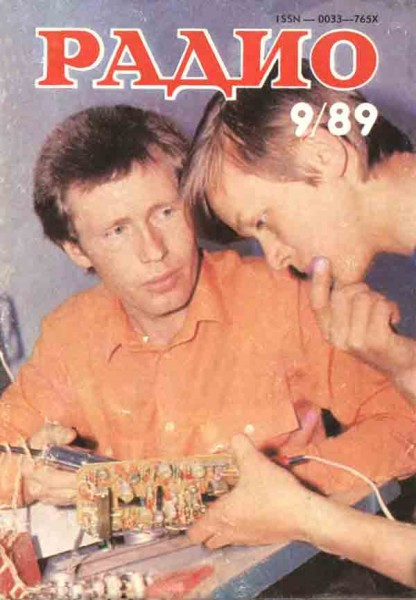 журнал Радио 1989 №9