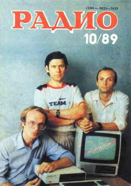 журнал Радио 1989 №10