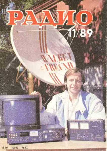 журнал Радио 1989 №11