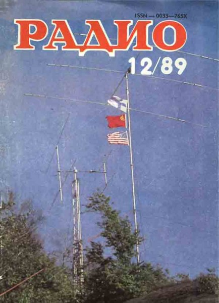 журнал Радио 1989 №12