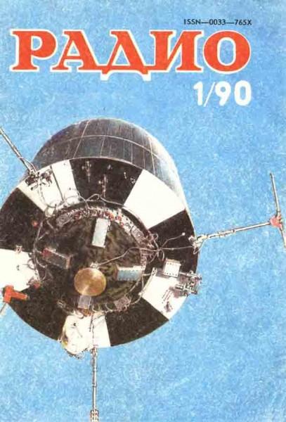 журнал Радио 1990 №1