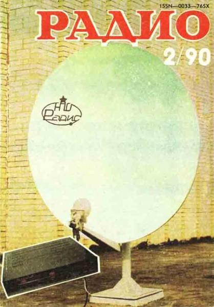 журнал Радио 1990 №2