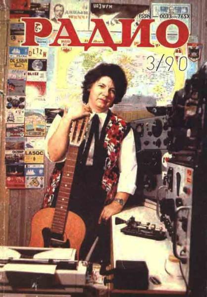 журнал Радио 1990 №3