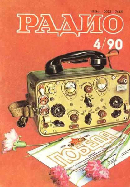 журнал Радио 1990 №4