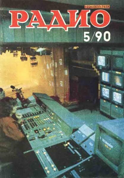 журнал Радио 1990 №5