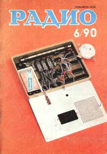 журнал Радио 1990 №6