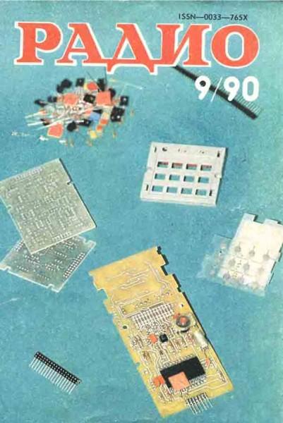 журнал Радио 1990 №9
