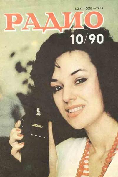 журнал Радио 1990 №10