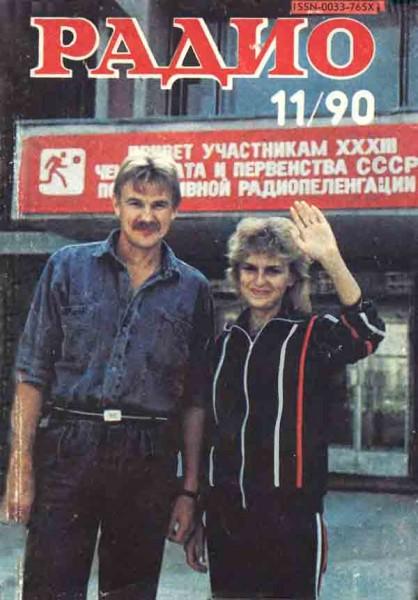 журнал Радио 1990 №11