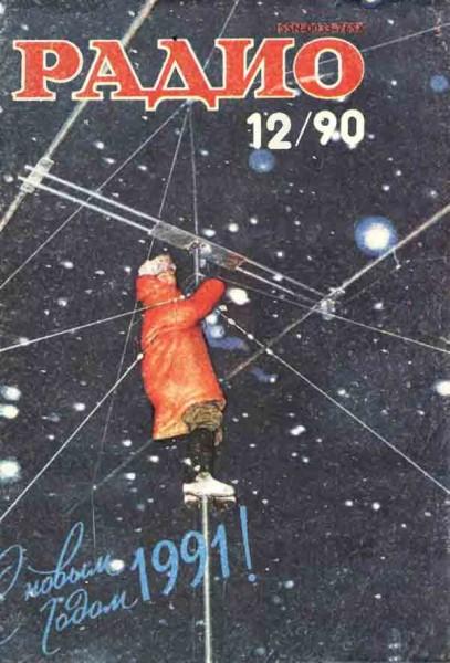 журнал Радио 1990 №12