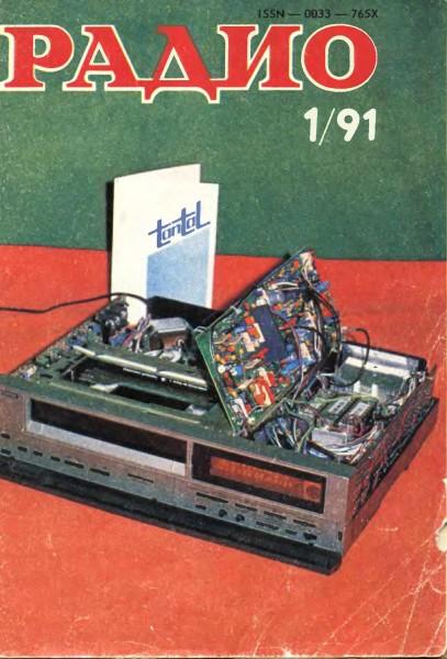 журнал Радио 1991 №1