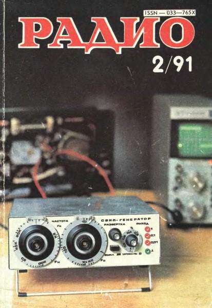 журнал Радио 1991 №2