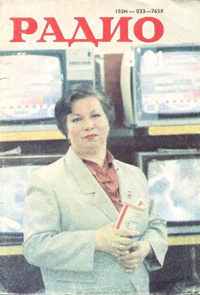 журнал Радио 1991 №3