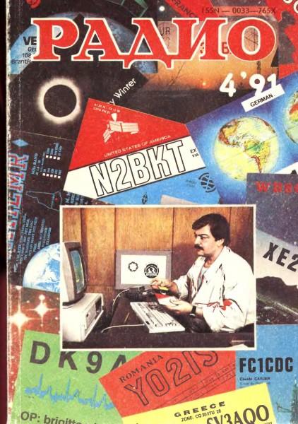 журнал Радио 1991 №4