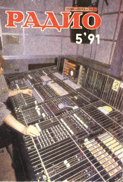 журнал Радио 1991 №5