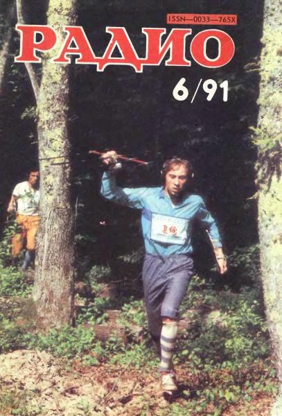 журнал Радио 1991 №6