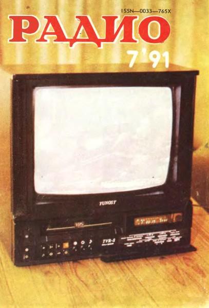 журнал Радио 1991 №7