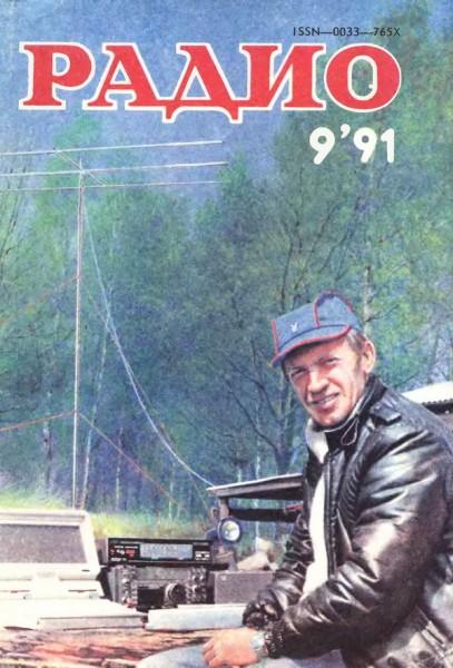 журнал Радио 1991 №9