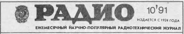 журнал Радио 1991 №10