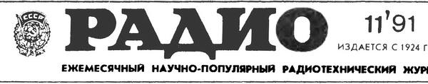 журнал Радио 1991 №11