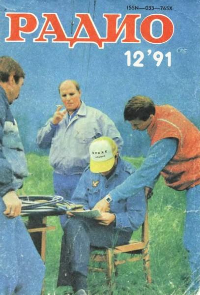 журнал Радио 1991 №12