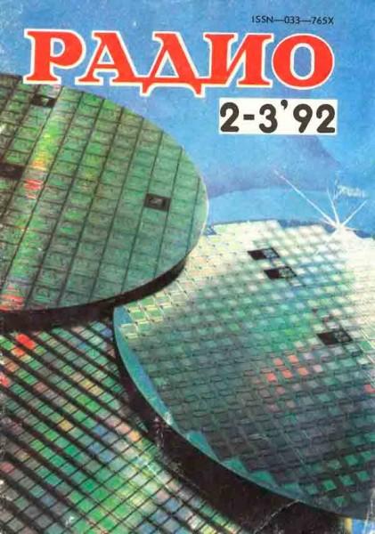 журнал Радио №2-3