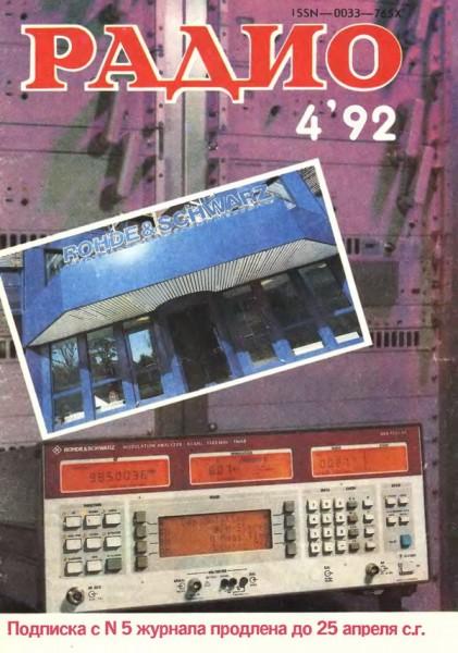 журнал Радио 1992 №4