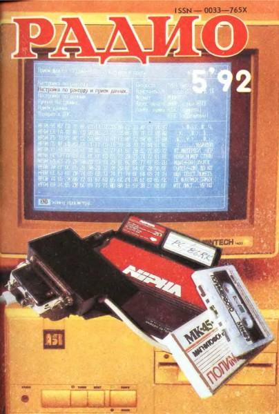 журнал Радио 1992 №5