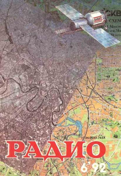 журнал Радио 1992 №6