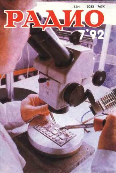 журнал Радио 1992 №7
