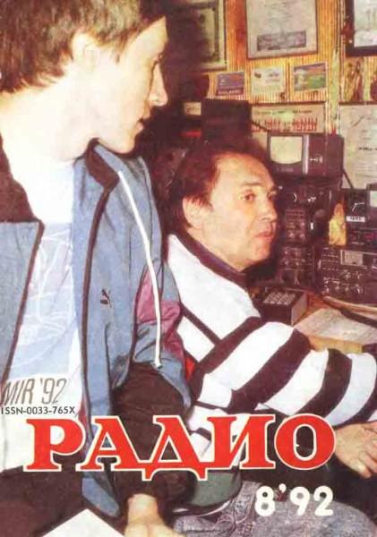 журнал Радио 1992 №8
